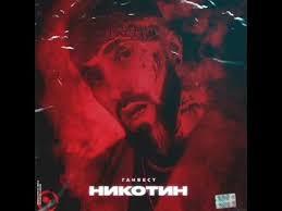 Nikotin (Remix)
